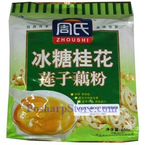 Picture of Zhoushi Lotus Root Powder with Sweet Olive