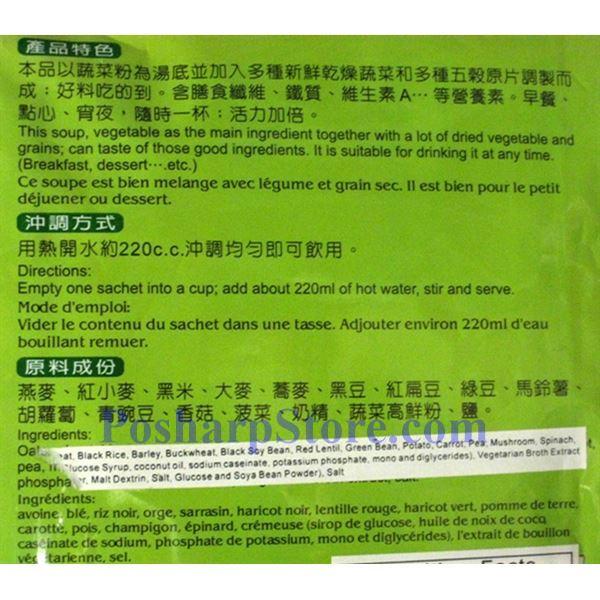 分类图片 乡味牌元气谷麦野菜