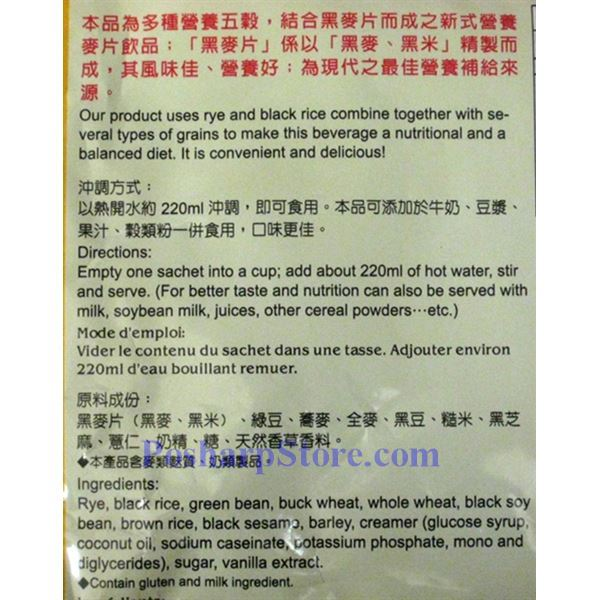 Picture for category Sunway Instant Multiple Grain  Cereal Powder