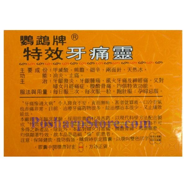 Picture for category Parrot Tooth Pain Relief (Ya Tong Ling)  10 tablets
