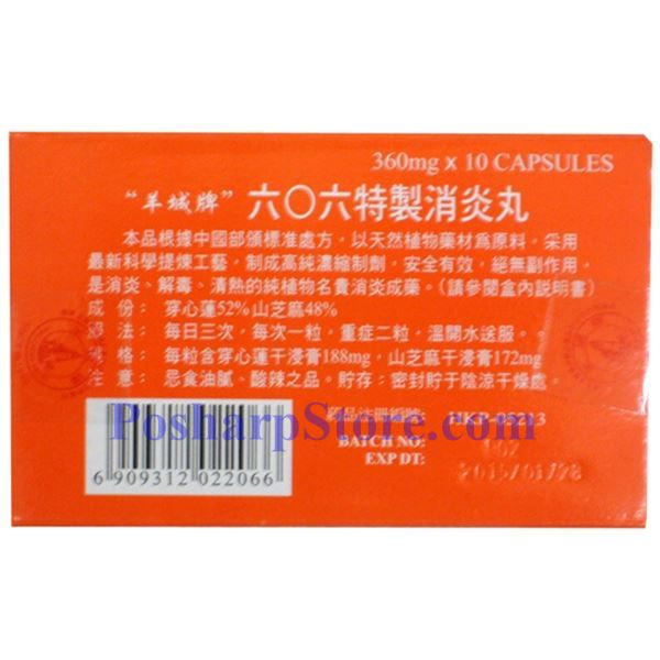 Picture for category Yang Cheng Brand 606 Anti-Inflammatory Pills, 10 Capsules