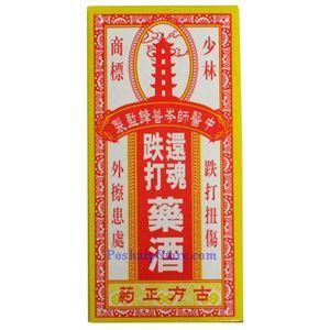 Picture of Fujian Shaolin External Analgesic