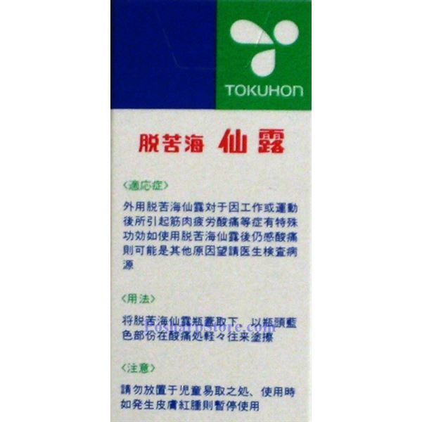 Picture for category Tokuhon Chill Analgesic Liniment 1.52 floz