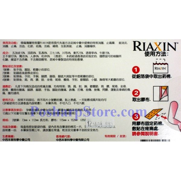 Picture for category Riaxin Pain Relieving Pad No.3  for  Wrist, Elbow, Arm, and Ank