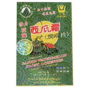 Picture of Sanjin Watermelon Frost Lozenges Breath Freshener  12 Drops