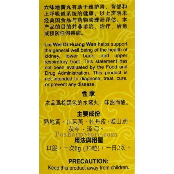 Picture for category Tong Ren Tang Liu Wei Di Huang Wan 360 Pills