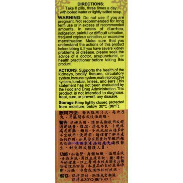 分类图片 兰州佛慈牌六味地黄丸