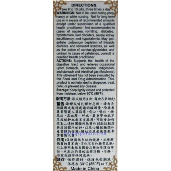 Picture for category Lanzhou Foci Fuzi Lizhong Wan 200 Pills