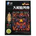 Picture of Tianhe Zhuifeng Gao Pain Relieving  Plaster, 10 Patches