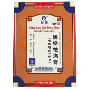 Picture of Lingrui Pain Relieving Poultice, 4 Patches