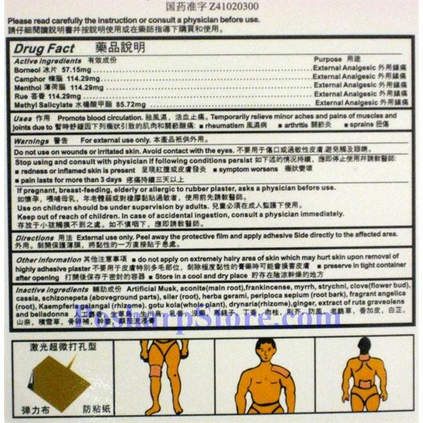 Picture for category Lingrui External Pain Relieving Medicated Plaster, 10 Patches
