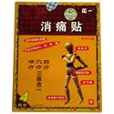 Picture of Duyi  Pain Relieving Plaster, 4 Patches