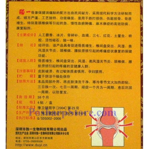 Picture for category Duyi  Pain Relieving Plaster, 4 Patches