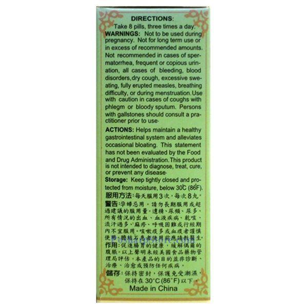 Picture for category Lanzhou Foci Mu Xiang  Shun Qi Wan 200 Pills