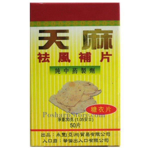 Picture for category Good Harvests Gastrodia Qufeng Bupian 50 Tablets