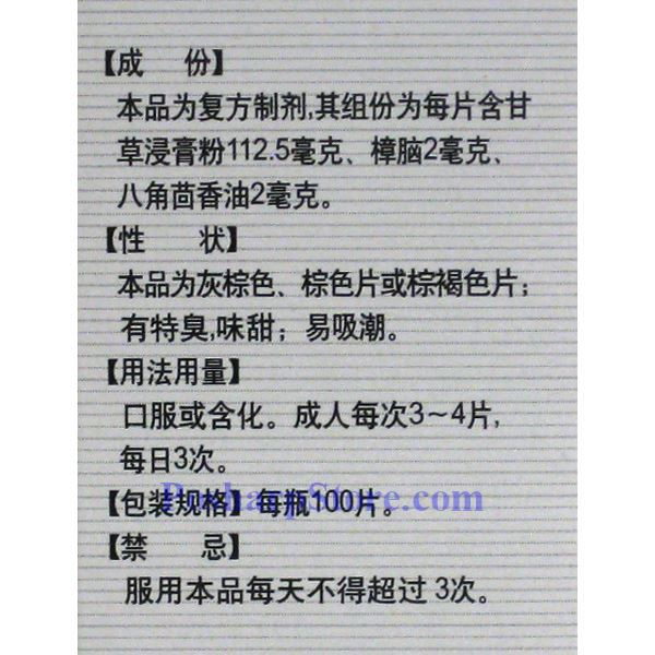 Picture for category Baijinyu Licorice Tablets 100 Tablets
