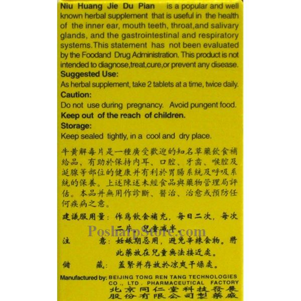 Picture for category Tong Ren Tang Niu Huang Jie Du Pian 20 Tablets