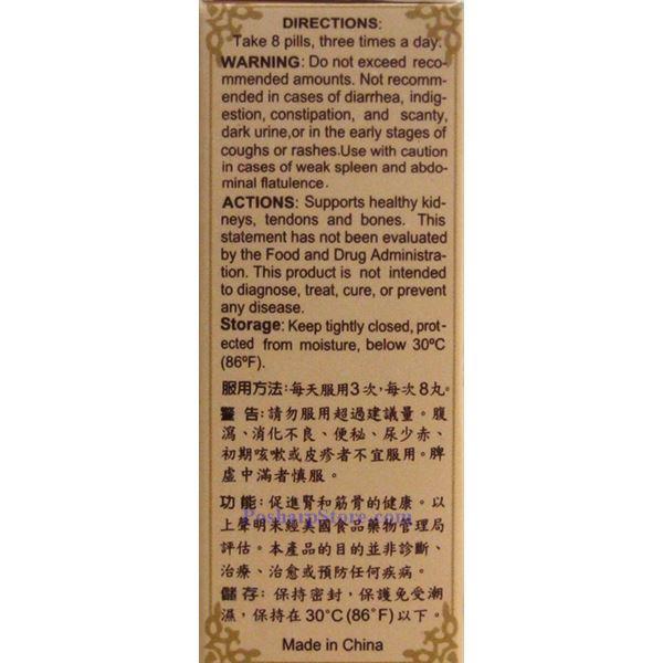 Picture for category Lanzhou Foci Cong Rong Bu Shen Wan 200 Pills