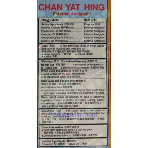 Picture for category Singapore Chan Yat Hing External Analgesic 40mL