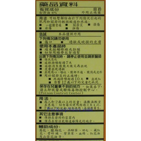 Picture for category Yuantian Wan Hua Oil Pain Relieving Oil 50mL
