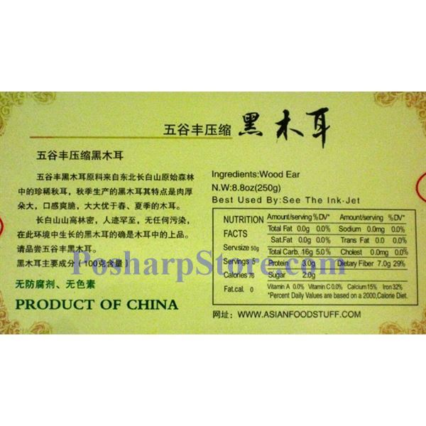 Picture for category Havista Compressed Northeast Black Chinese Fungus 8.8 oz