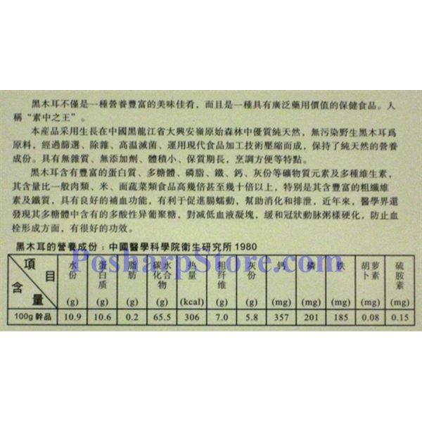 分类图片 森记牌压缩东北黑木耳 235克
