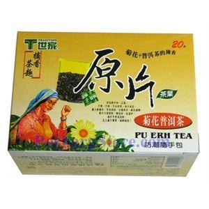 图片 世家牌菊花普洱茶叶 20包