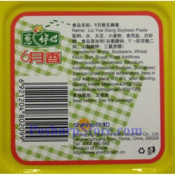 Picture for category Cong Ban Lv Liu Yue Xiang Soybean Paste 1.75 lbs