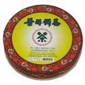 Picture of Grand Tea Pu-erh Tea Cake (Pu-erh Beeng Tea, Compressed Tea) 12.3oz