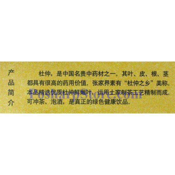 Picture for category Qiushou Natural  Eucommia Leaf Tea 6.3 oz