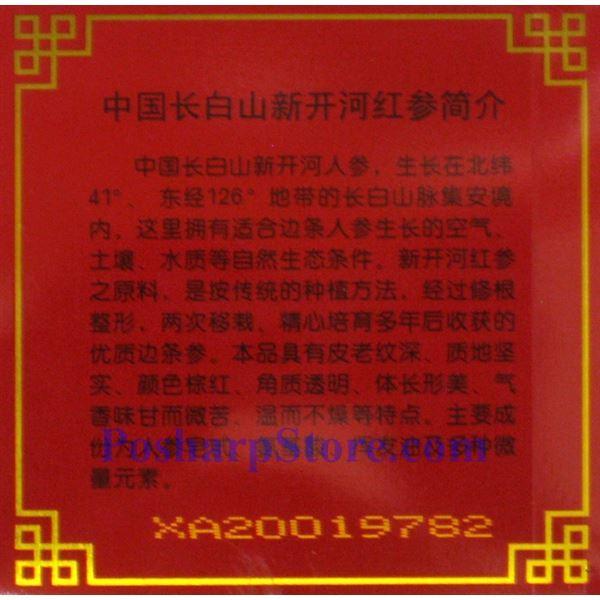 分类图片 中国长白山新开河人参 200克(8-10枝)