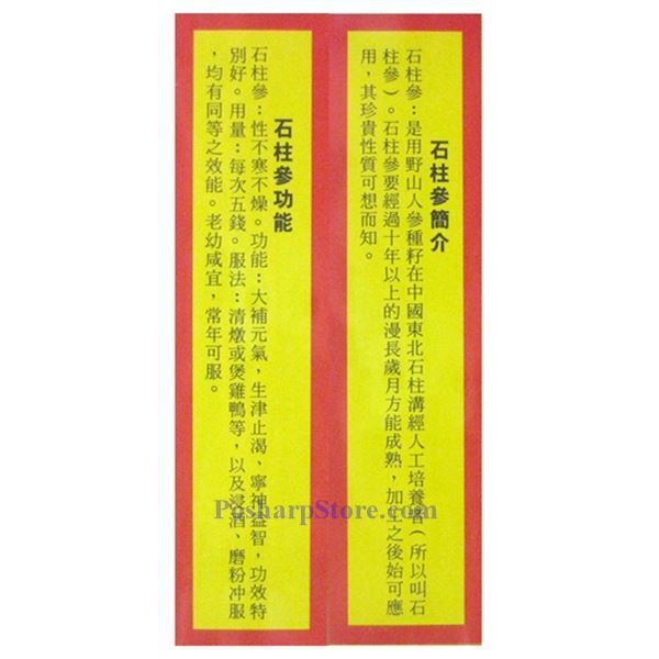 Picture for category Chinese Panax Ginseng  16oz
