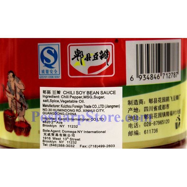 Picture for category Chengdu Jiuanfei Pixian Broad Bean Paste With Chili Oil (Doubanjiang) 2.4 lbs