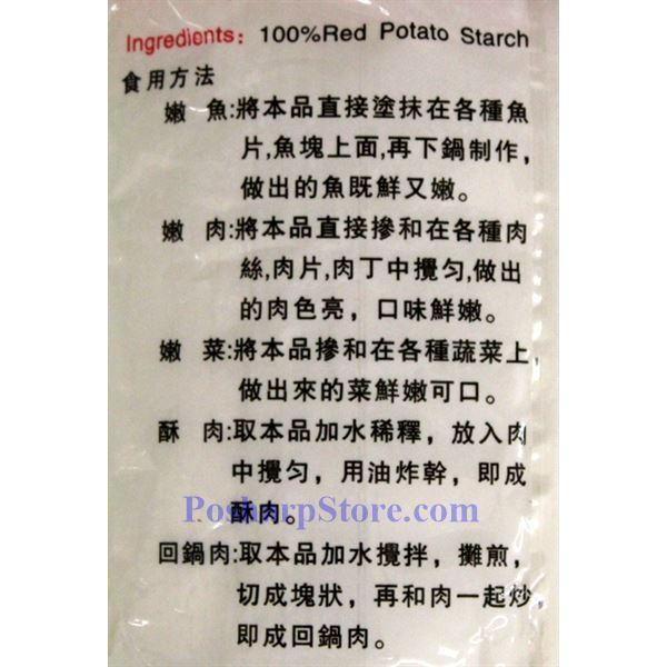 分类图片 台湾红叶牌嫩肉淀粉 500克