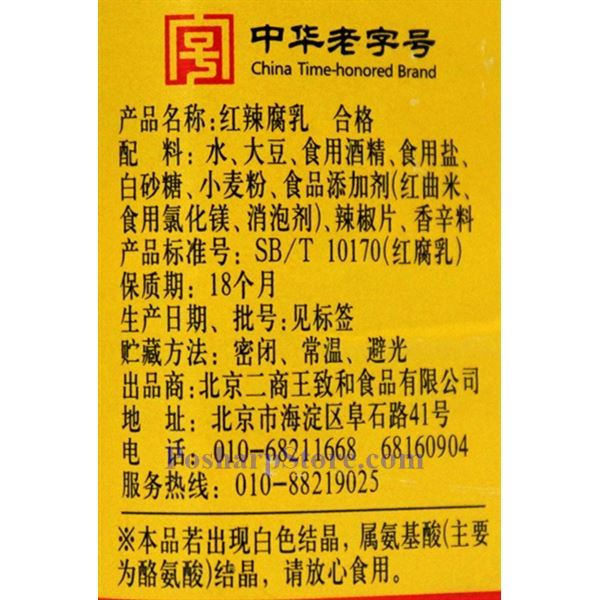 Picture for category Wangzhihe Red Chili Fermented Tofu 12 oz