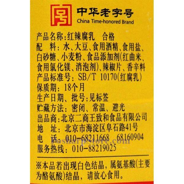 分类图片 王子和牌红辣腐乳 340克