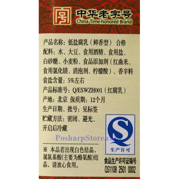 Picture for category Wangzhihe Light Salty Fermented Tofu 8.8 oz