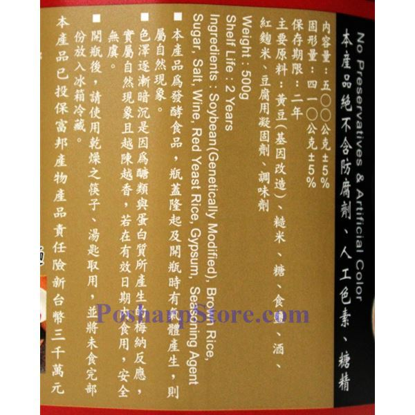 Picture for category Jiangji Fermented Bean Curd with Red Yeast Rice 13 OZ