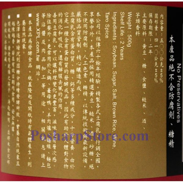Picture for category Jiangji Fermented Bean Curd with Taro 13 OZ