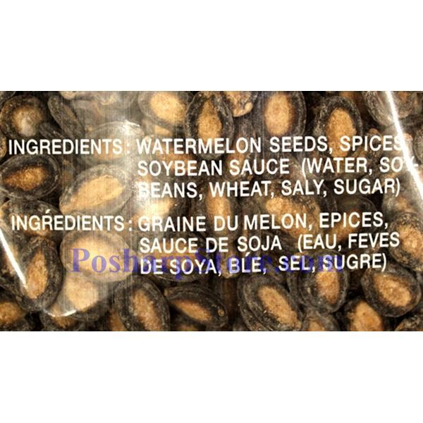Picture for category Hsin Tung Yang Five Spice Watermelon Seeds 13.4 oz