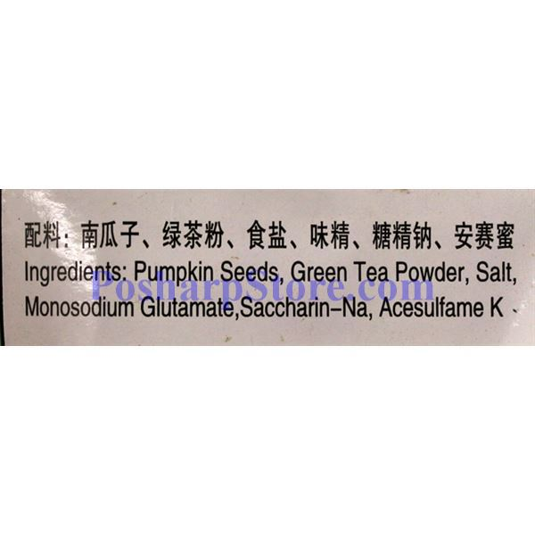 Picture for category Wengcaiji Green Tea Pumpkin Seeds 14 oz