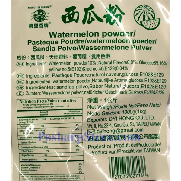 Picture for category Wong Lee Shang Watermelon Powder 2.2 Lbs