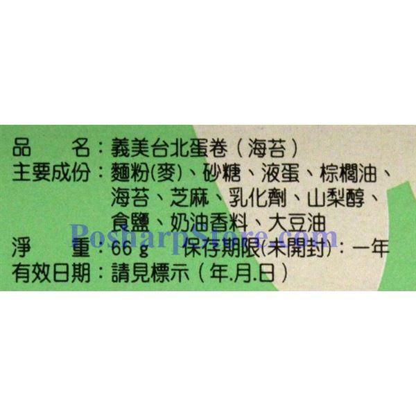 分类图片 义美牌台北蛋卷(海苔味) 66克