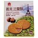 Picture of I-Mei Chocolate French Cookies 3.16 oz