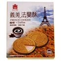 Picture of I-Mei Coffee French Cookies 3.16 oz