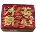 Picture of Maxim Mixed Nuts Mooncake