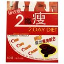 Picture of Japan Lingzhi Slimming Formula, 30 Day Supply