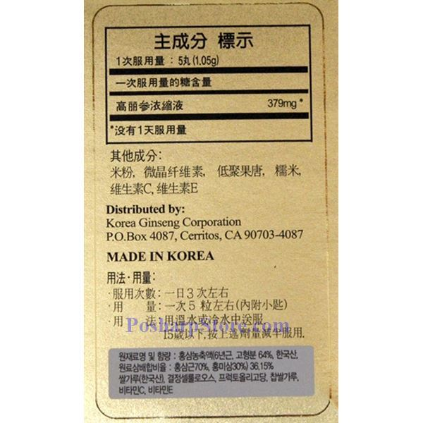 Picture for category Health Code Korean Ginseng Extract Pills  5.92 Oz