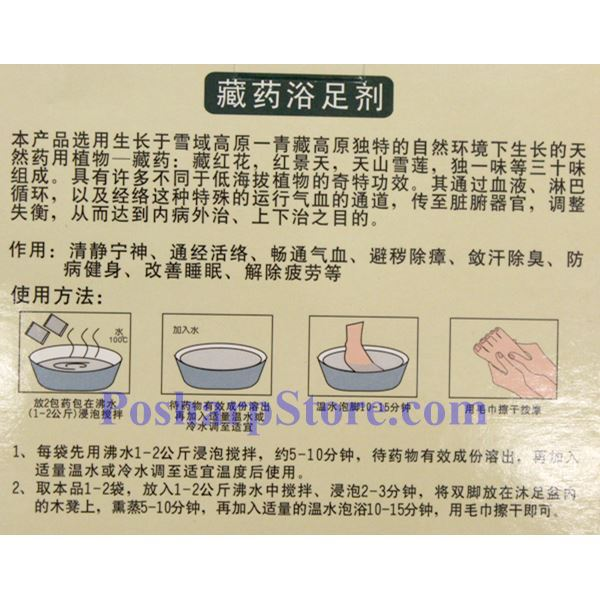 Picture for category Clean World Foot Nursing Tibetan Herbal Powder, 20 bags