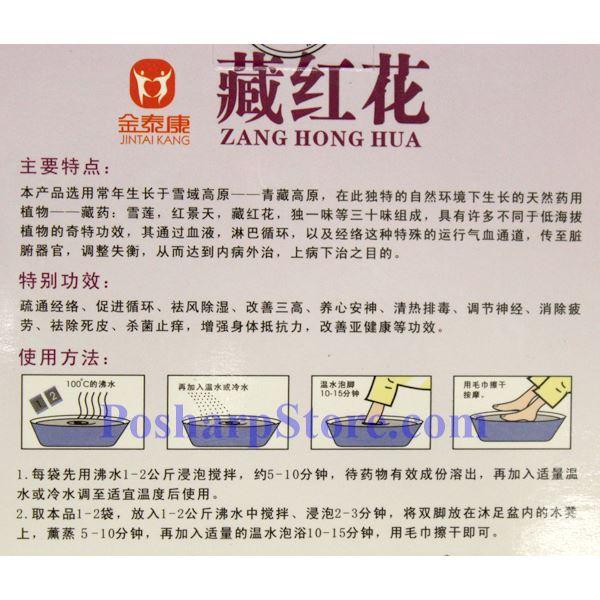 Picture for category JinTaiKang Foot Nursing Tibetan Saffron Herbal Powder, 20 bags